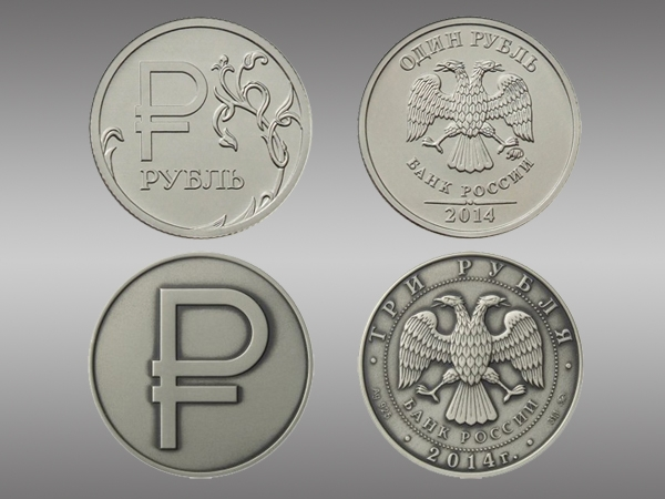 Три рубля монета 2017 с новым знаком